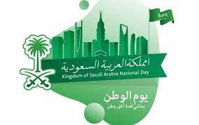عروض وتخفيضات لليوم الوطني السعودي 91