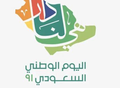 أسعار حجز تذاكر اليوم الوطني السعودي الـ 91