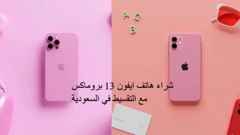 طلب شراء هاتف ايفون 13 برو ماكس من معرض مكتبة جرير مع التقسيط في السعودية