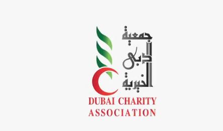بالخطوات حجز موعد دبي الخيرية وشروط التسجيل في دبي الخير 1443 هـ