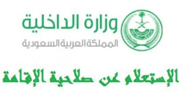 برقم الإقامة الاستعلام عن صلاحية الإقامة منصة أبشر الالكترونية 1443 هـ