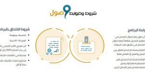 خطوات التسجيل في برنامج وصول 1443 السعودية