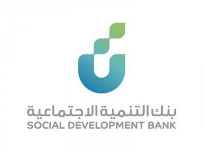 شروط الحصول على قرض الاسرة 1443 بنك التنمية الاجتماعية