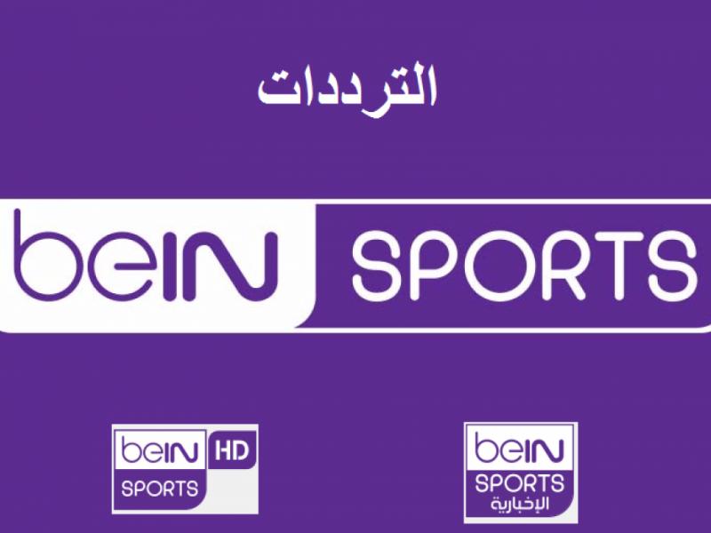 تردد قناة بي ان سبورت beIN Sport HD 2021 مجانا