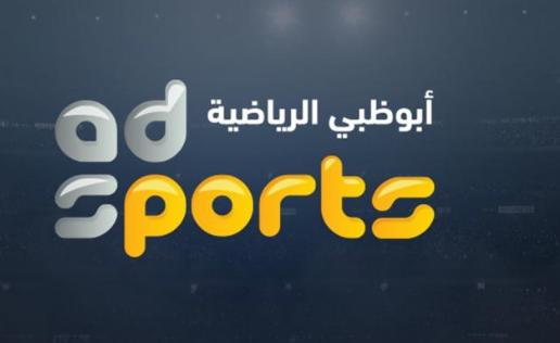 تردد قناة أبوظبي الرياضية الناقلة لمباراة العراق وكوريا الجنوبية في تصفيات آسيا المؤهلة لكأس العالم