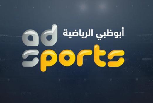 تردد قناة أبوظبي الرياضية 1 آسيا الناقلة لمباراة سوريا والإمارات تصفيات آسيا المؤهلة لكأس العالم
