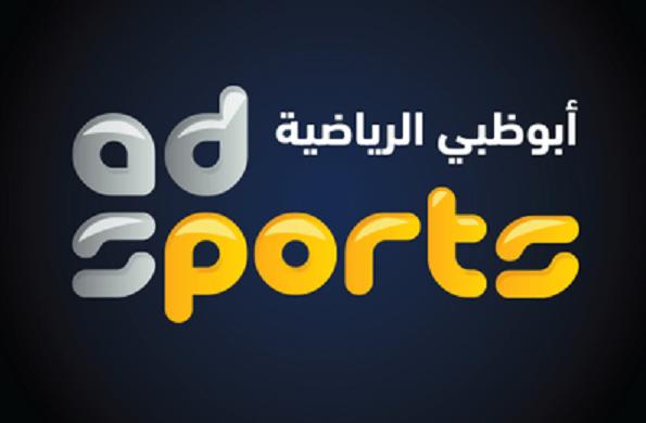 تردد قناة أبوظبي الرياضية 1 الناقلة لمباراة خورفكان والوحدة الإماراتي دوري الخليج العربي الاماراتي