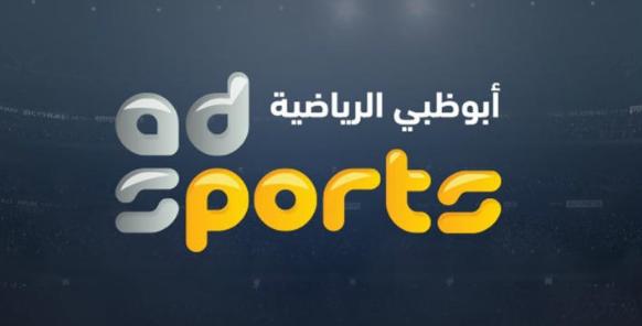 تردد قناة أبو ظبي الرياضية الناقلة لمباراة السعودية وفيتنام في التصفيات المؤهلة لكأس العالم 2022