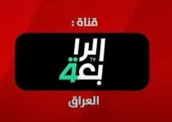 تردد قناة العراقية الرابعة الناقلة لمباراة العراق وكوريا الجنوبية في تصفيات آسيا المؤهلة لكأس العالم