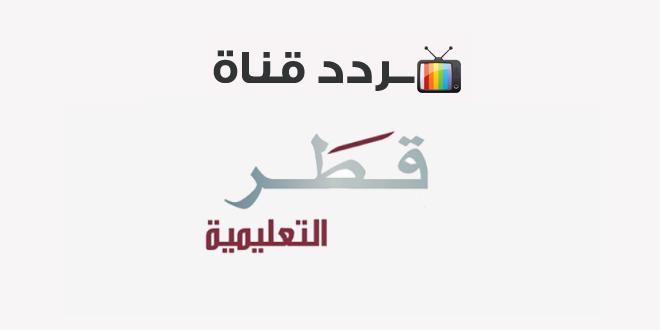 تردد قناة قطر التعليمية 1 2021 Qatar Edu1 لجميع الأقمار الصناعية