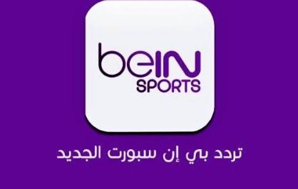 تردد قنوات بي ان سبورت الرياضية بريميوم bein sport HD الناقلة لبطولة دوري ابطال أوروبا