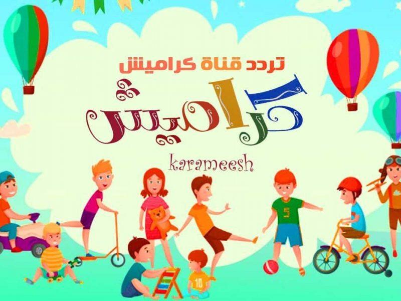 تردد قناة كراميش للاطفال karameesh 2021 الجديد على نايل سات