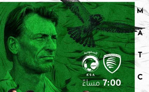 تشكيلة مباراة السعودية وعمان في تصفيات آسيا المؤهلة لكأس العالم 2022
