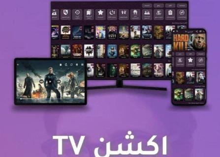 تطبيق آكشن TV لمشاهدة المسلسلات والبرامج التلفزيونية بطريقة جميلة