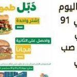عروض اليوم الوطني 91 صب واي في العيد الوطني السعودي