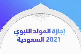 موعد اجازة يوم المولد النبوي الشريف في السعودية 2021
