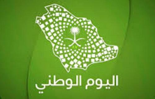 توقيت إجازة البنوك في اليوم الوطني السعودي الـ 91