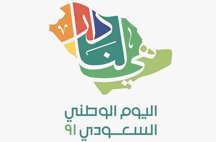 توقيت إجازة اليوم الوطني السعودي 1443 هـ العيد الوطني 91