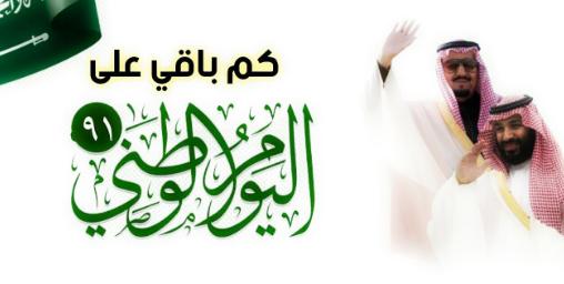 توقيت إجازة اليوم الوطني 91 في السعودية