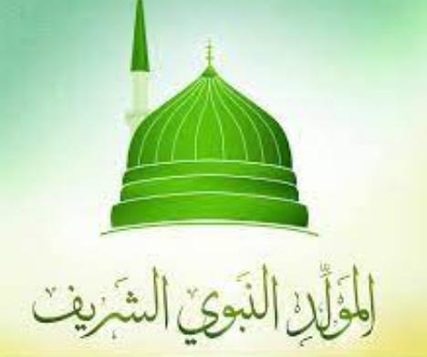 توقيت المولد النبوي الشريف 1443 في السعودية ومصر