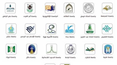توقيت بداية الدوام في الجامعات السعودية 1443 هـ