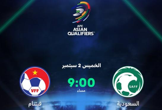 توقيت مباراة السعودية وفيتنام في تصفيات آسيا المؤهلة لكأس العالم 2022