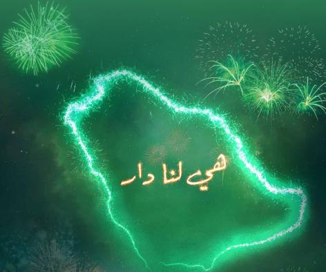 توقيت وأماكن الاحتفال بالألعاب النارية بمناسبة اليوم الوطني السعودي 1443 هـ