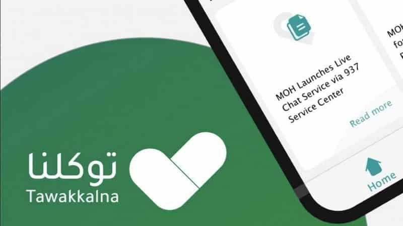 تحميل تطبيق توكلنا Tawakkalna 3.2.0 السعودي اخر تحديث 2021