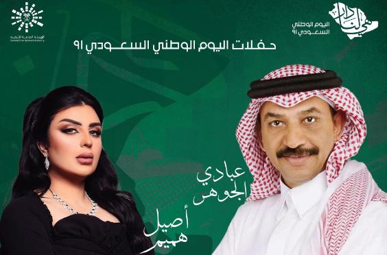 حجز تذكرة أصيل هميم وعبادي الجوهر ضمن حفلات اليوم الوطني السعودي 91