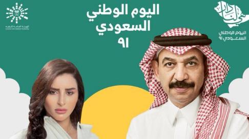 حجز تذكرة حفلات اليوم الوطني 91 السعودي لعام 1443