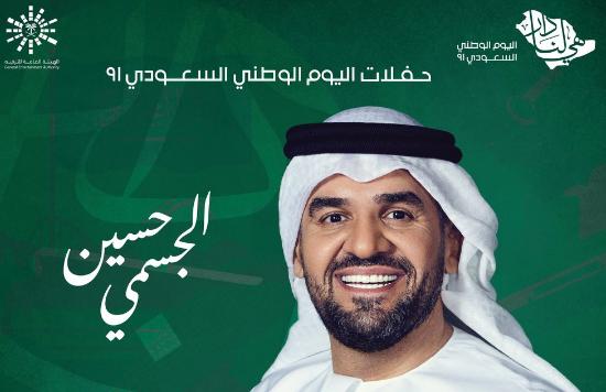 حجز تذكرة حفل حسين الجسمي ضمن حفلات اليوم الوطني السعودي 91