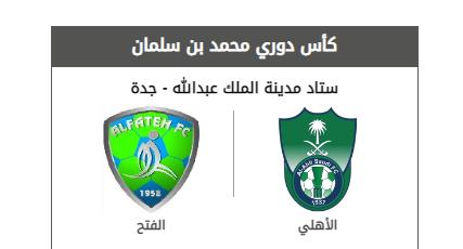 حجز تذكرة مباراة الأهلي والفتح في كأس دوري محمد بن سلمان 1443