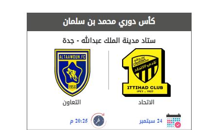 حجز تذكرة مباراة الاتحاد والتعاون في كأس دوري محمد بن سلمان 1443 هـ