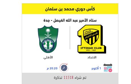 حجز تذكرة مباراة الاهلي والاتحاد في بطولة الدوري السعودي للمحترفين