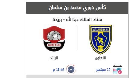 حجز تذكرة مباراة التعاون والرائد في كأس دوري محمد بن سلمان 1443 هـ