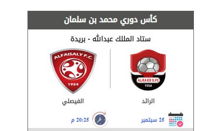 حجز تذكرة مباراة الرائد والفيصلي في بطولة الدوري السعودي