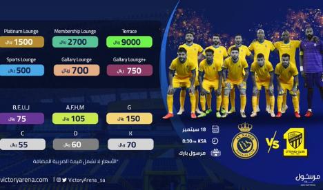 حجز تذكرة مباراة النصر والاتحاد في الدوري السعودي