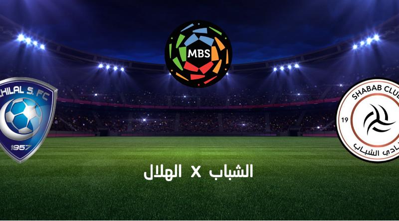 حجز تذكرة مباراة الهلال والشباب في بطولة الدوري السعودي