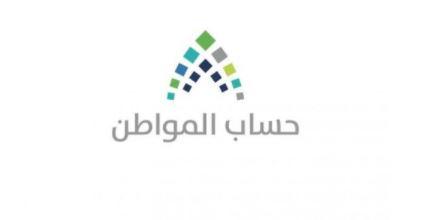 خطوات تحديث البيانات في برنامج حساب المواطن السعودي 1443