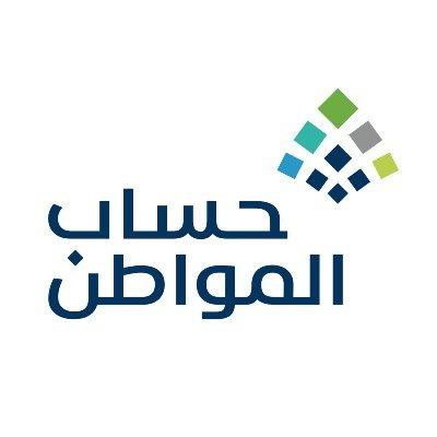 رابط تسجيل جديد في حساب المواطن الدفعة 46 برقم الهوية 1443 هـ