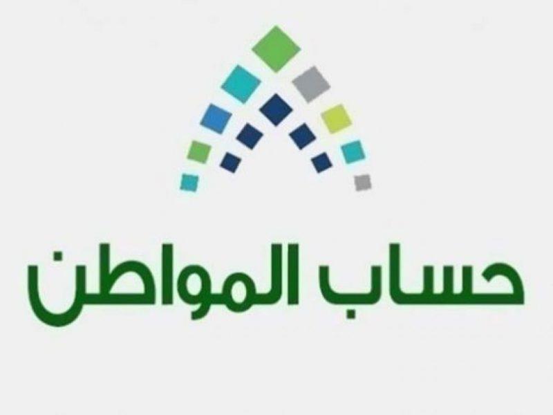 موعد صرف دفعات حساب المواطن الـ 46 في السعودية 1443 هجري