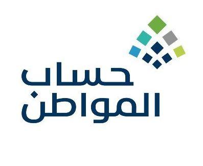 3 أيام تفصلنا على موعد صرف دعم برنامج حساب المواطن السعودي
