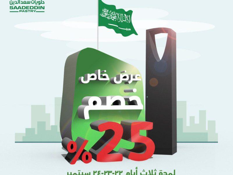 عروض الحلويات في اليوم الوطني 91 العيد الوطني السعودي