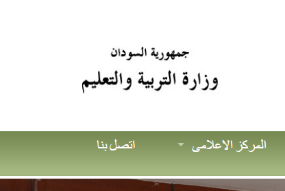 خطوات الاستعلام عن نتيجة الشهادة السودانية 1443 هـ