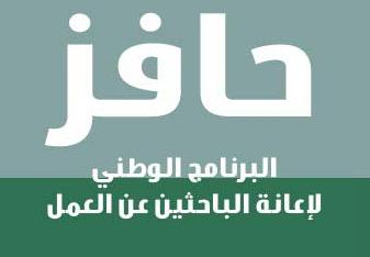 خطوات التسجيل في حافز للباحثين عن عمل في السعودية 1443 هـ