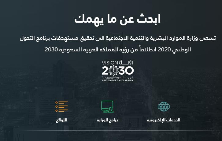 خطوات تحديث بيانات الضمان الاجتماعي للمستفيدين في السعودية 1443 هـ