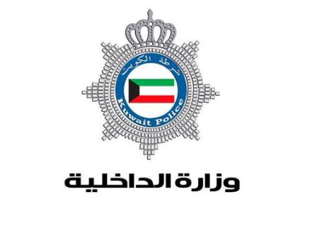 خطوات دفع المخالفات المرورية في دولة الكويت بالرقم المدني 1443