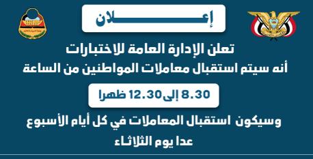رابط الاستعلام عن نتائج الثانوية العامة في اليمن 2021