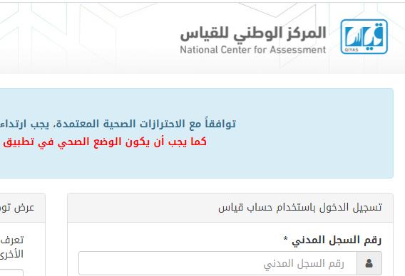 رابط الاستعلام عن نتائج كفايات المعلمين 1443 هـ المركز الوطني للقياس والتقويم