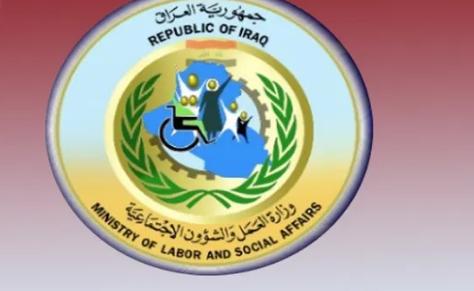 رابط التسجيل في استمارة الدخل البديل للأسر الفقيرة في العراق 1443 هـ